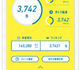 大阪府が健活アプリ「アスマイル」を始めました!