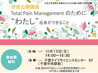 日本線維筋痛症学会市民公開講座のご紹介