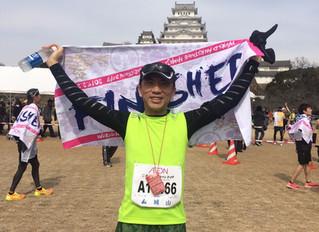 姫路城マラソンを走りました!