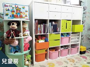 兒童房-01.jpg