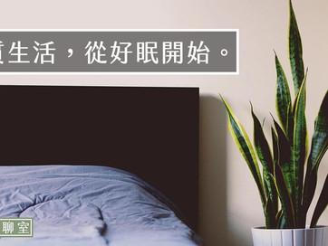 收納知識|總是睡不好?睡眠管理職人教你怎麼睡!