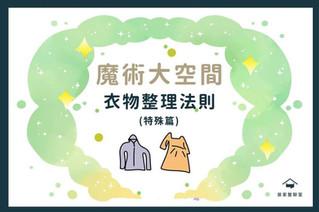 收納知識|衣物整理法則大整理