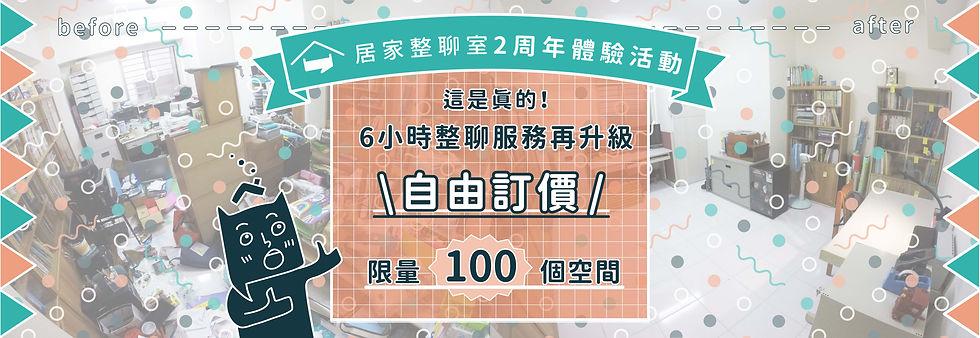體驗活動 表單banner-03.jpg