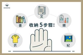 收納知識|大掃除如何下手?五步驟輕鬆學!
