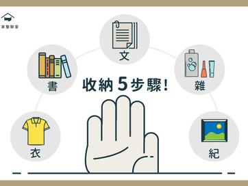 收納知識 大掃除如何下手?五步驟輕鬆學!