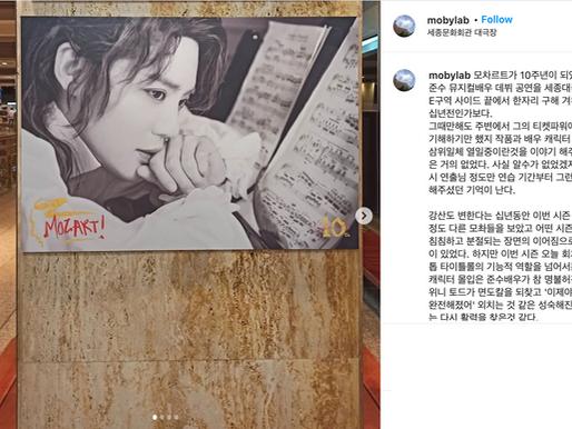 2020 <Mozart!> Review, Cho Yongshin IG