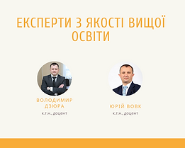 Експерти.png