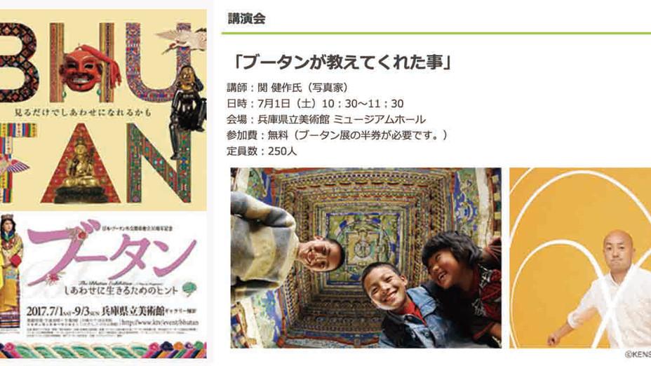 兵庫県立美術館『ブータン展』 で講演