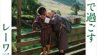 今年もやります、ブータンの旅。レーワ元年夏はブータンへ!