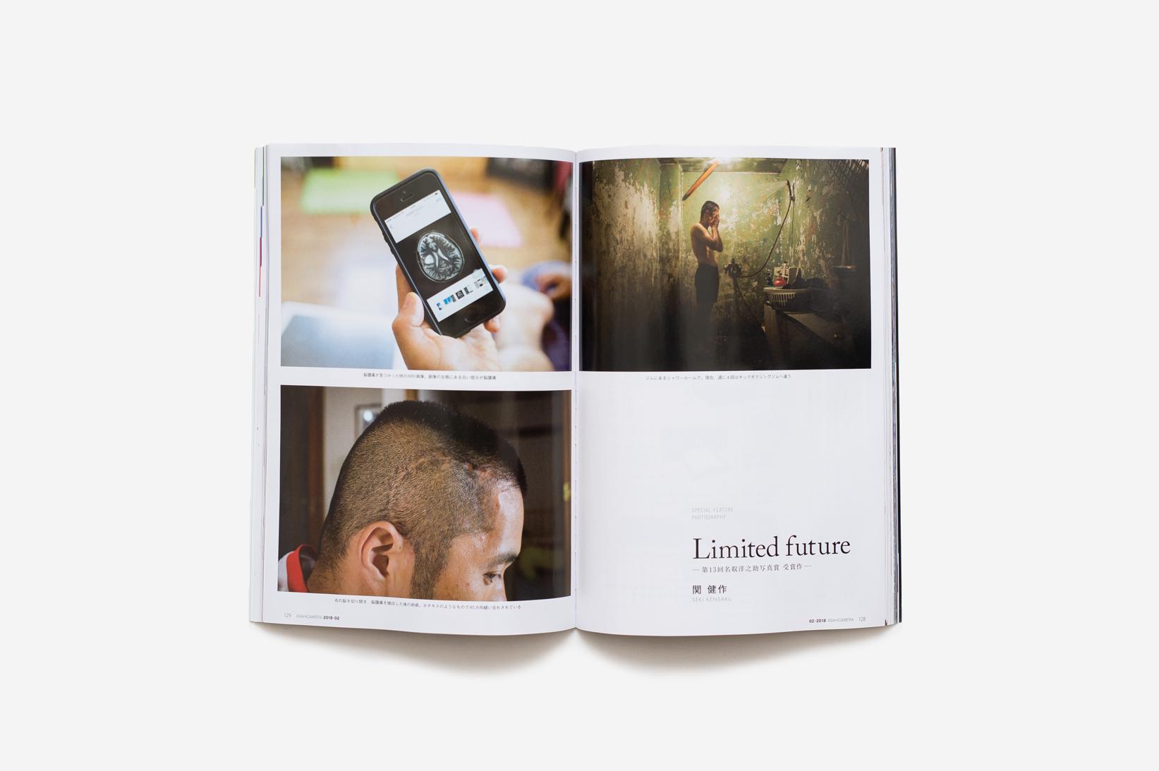朝日新聞社「アサヒカメラ」2018年2月号Special feature photography「Limited future」