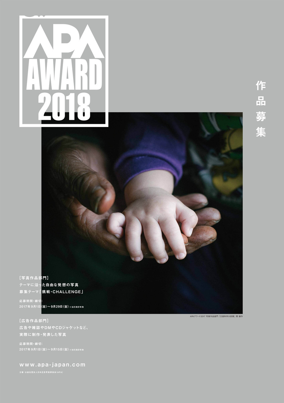 APAアワード2018募集ポスター