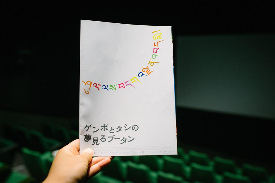 ドキュメンタリー映画「ゲンボとタシの夢見るブータン」試写会に行ってきた