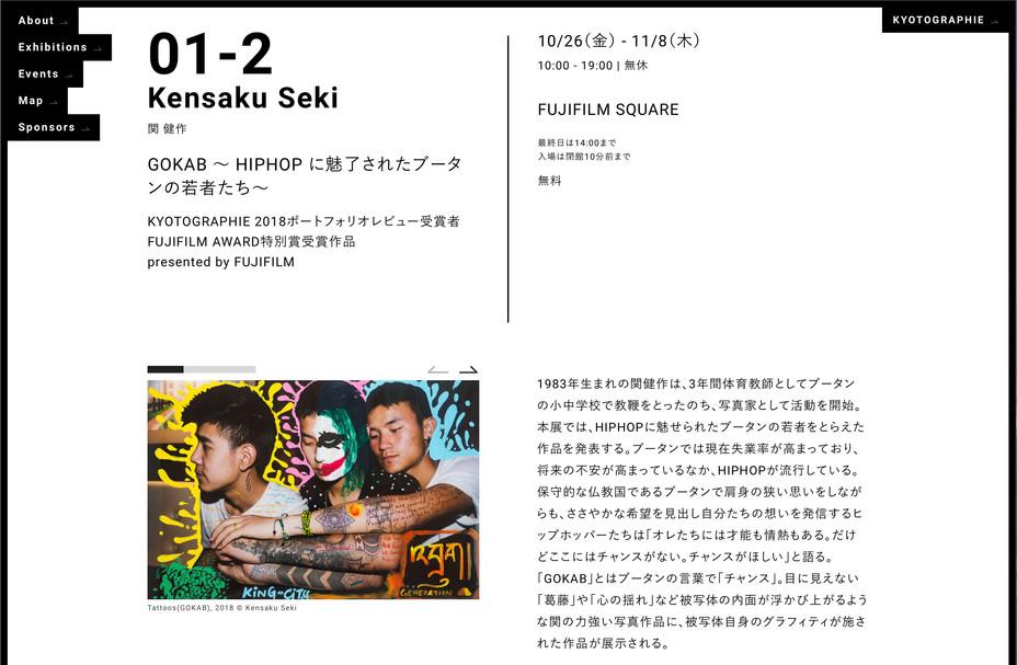 10月開催の写真展情報がTOKYOGRAPHIE のwebでも発表されました