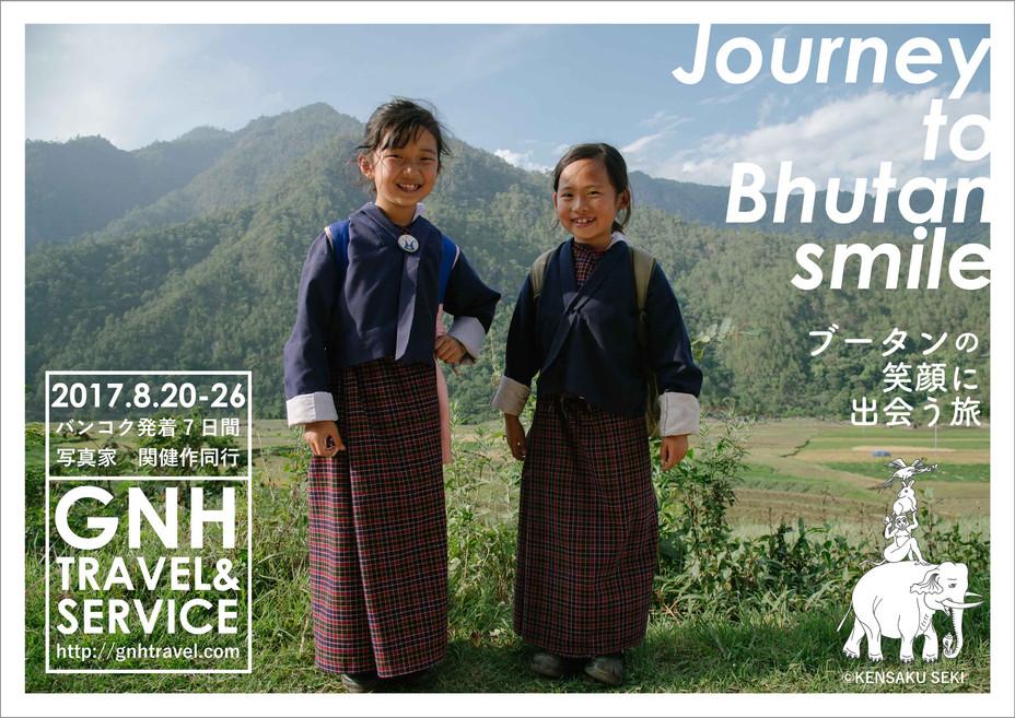 今年もやります!第5回ブータンの笑顔に出会う旅