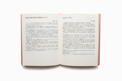 第13回「名取洋之助写真賞」受賞作品 写真集 Limited future