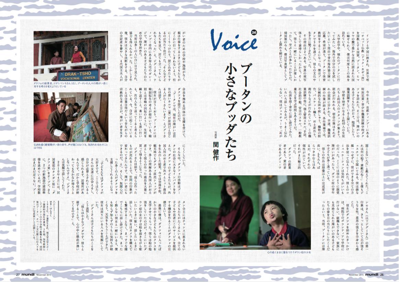 JICA広報誌「mundi」11月号Voice「ブータンの小さなブッダたち」