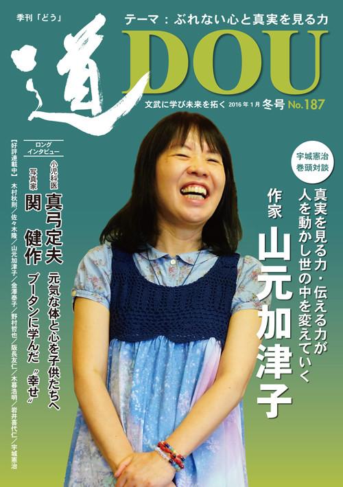 季刊誌「道」最新刊にインタビュー記事を載せていただきました