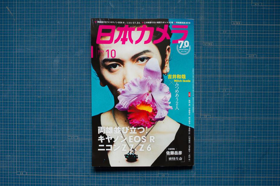 日本カメラ10月号にラダックの写真を掲載していただきました