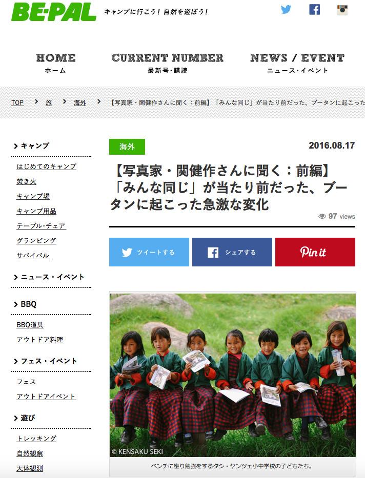 BE-PALサイトで山本高樹さんにインタビュー記事を書いていただきました。