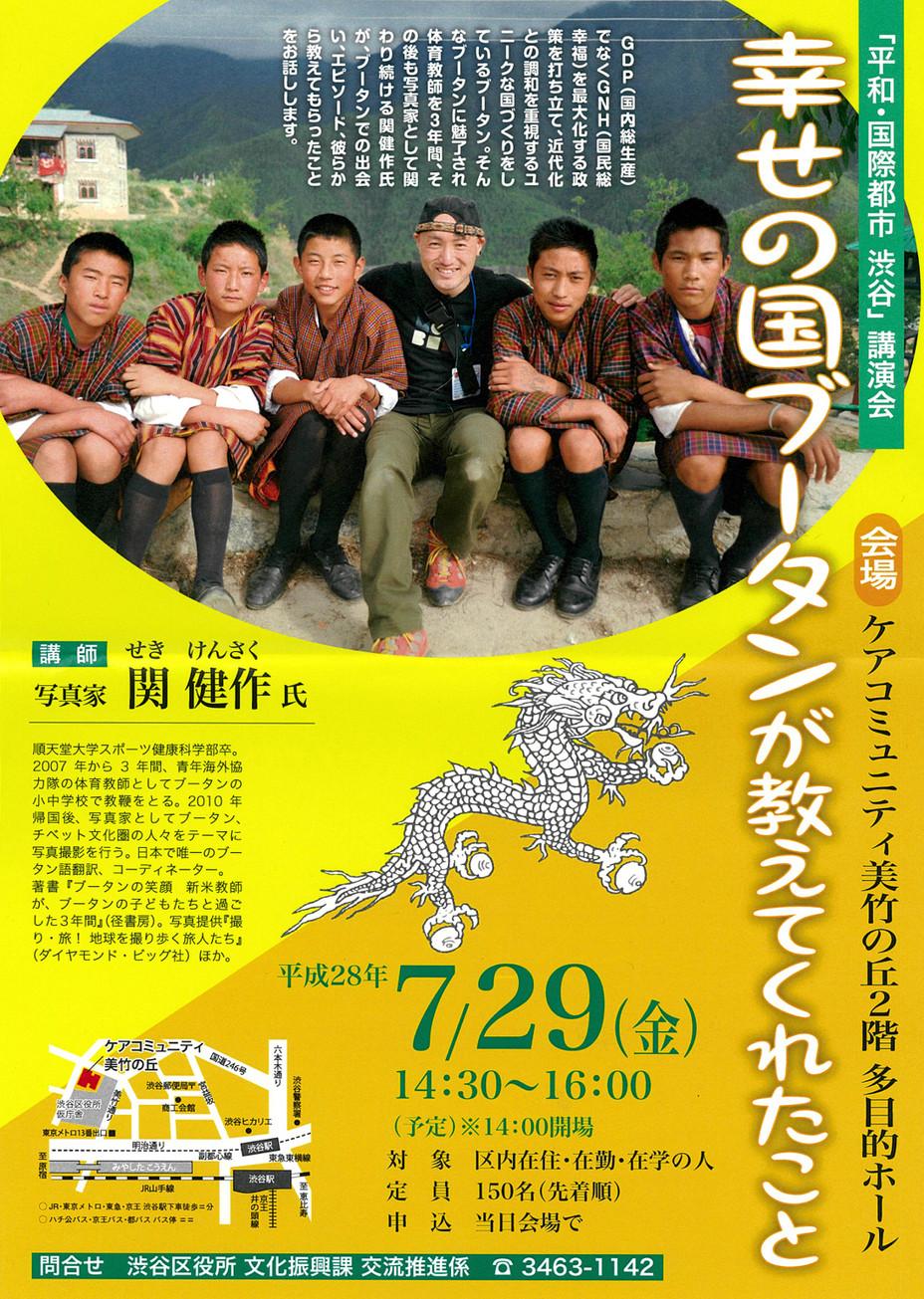 国際都市渋谷で講演会をさせていただきます!