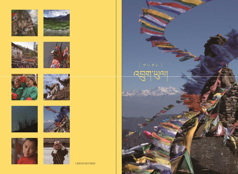 ブータン-しあわせに生きるためのヒント-で販売するオリジナルグッズ