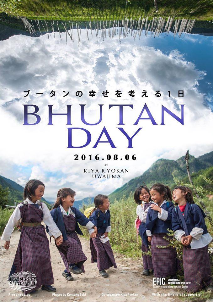 愛媛県宇和島・木屋旅館でイベント「Bhutan day」開催します!