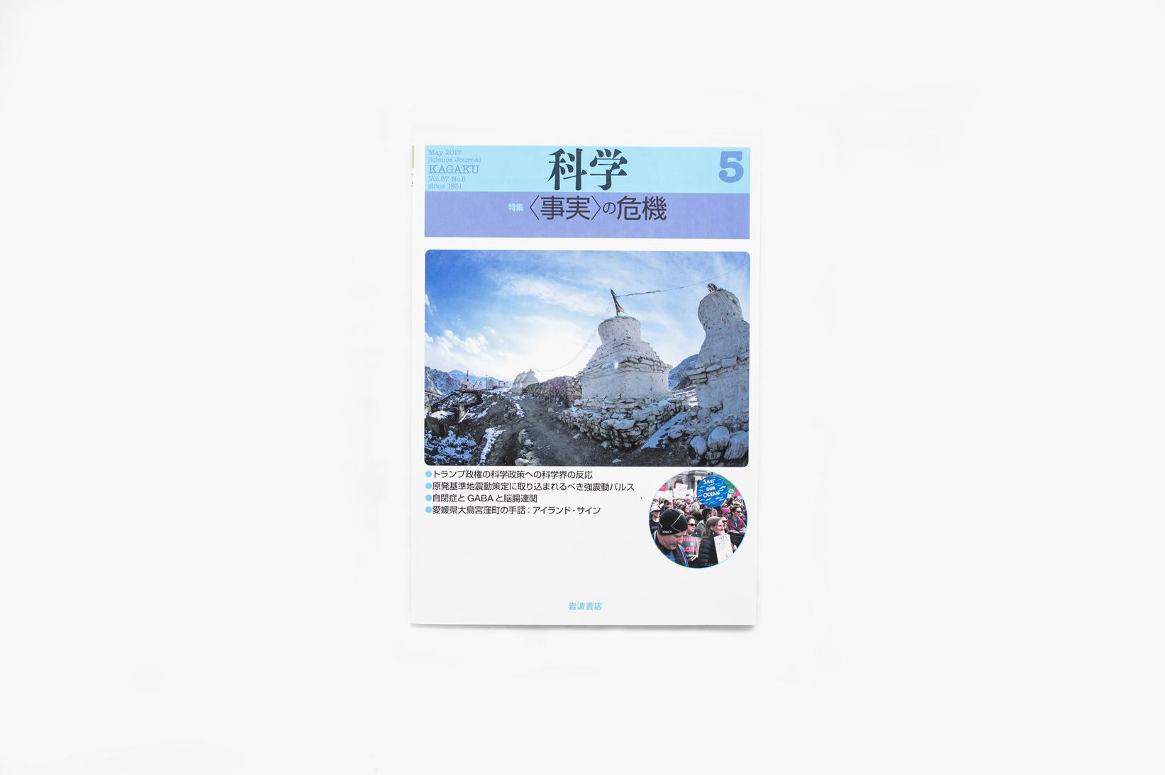 岩波書店・雑誌『科学』2017年5月号表紙
