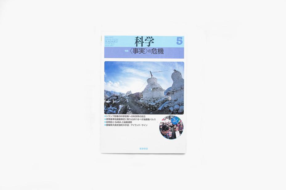 岩波書店・雑誌『科学』2017年5月号の表紙を担当
