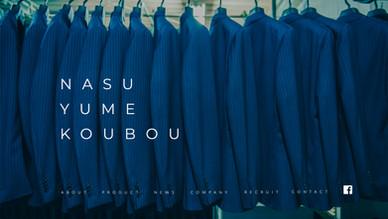 那須夢工房のwebサイトがリニューアル 写真を担当しました