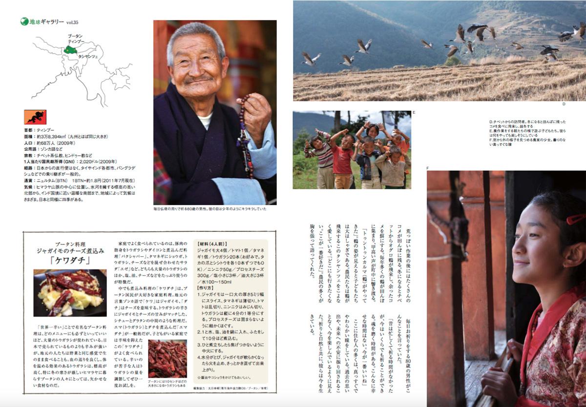 JICA's World 2011年8月号 地球ギャラリー「祈りと自然とともに、今を生きる ブータン」