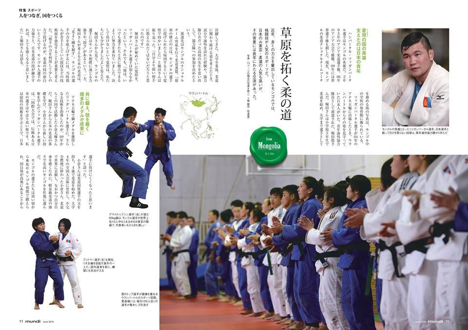 JICA広報誌「mundi」最新号(6月号)スポーツ 人をつなぎ、国をつくるの10-13ページ、 「草原を拓く柔の道」