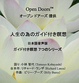 Japanese CD Front Cover (1).jpg