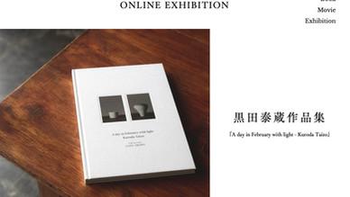黒田泰蔵作品集『A day in February with light - Kuroda Taizo』書影撮影を担当しました