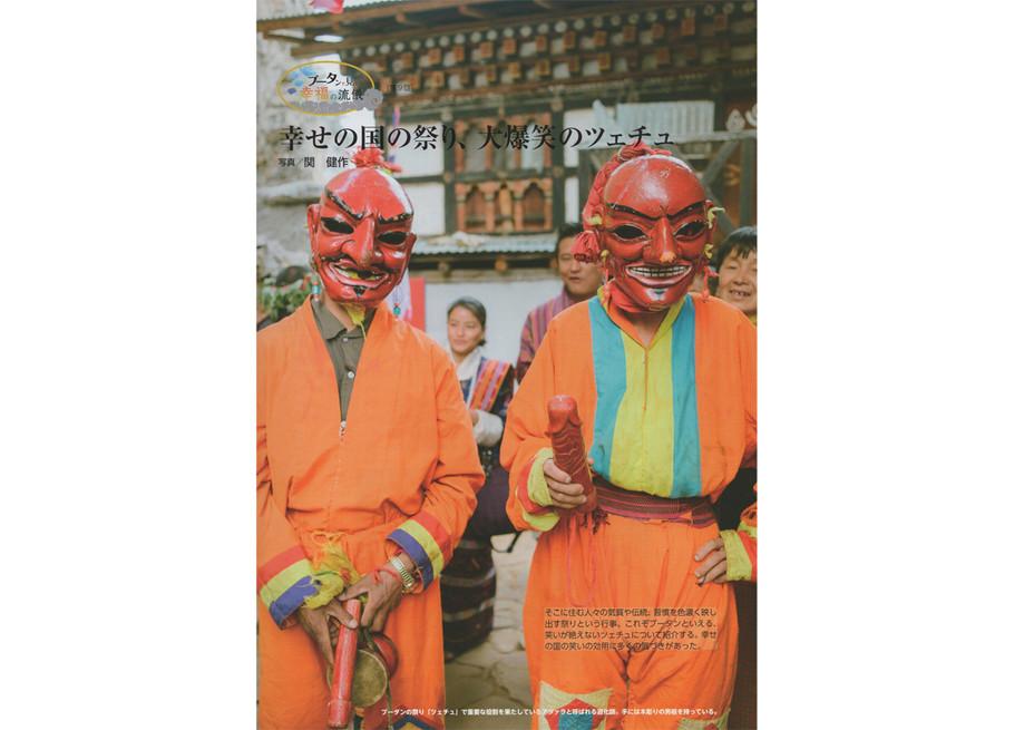 「幸せの国の祭り、大爆笑のツェチュ」リーダーズ・ライブラリ連載第9回