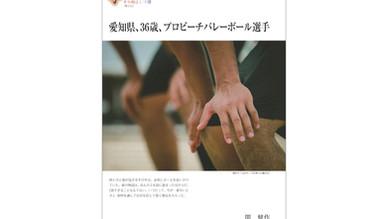 「Hands 手から始まる物語」連載5回目