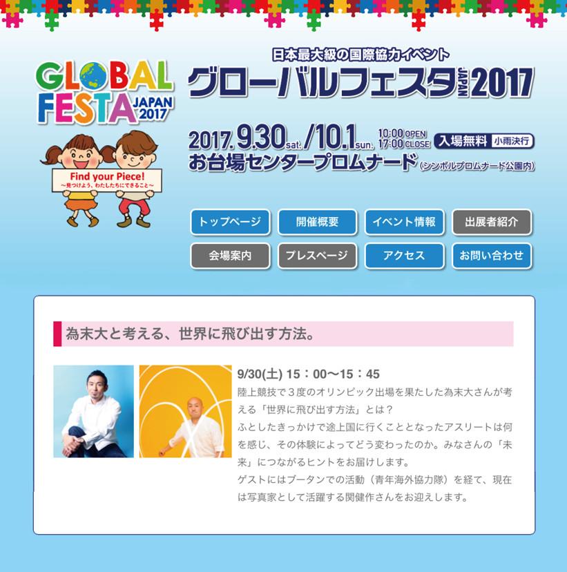 グローバルフェスタ2017で為末大さんと トークショーをします。