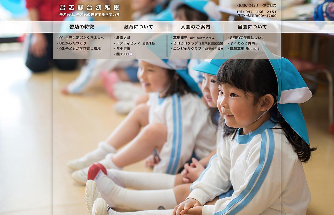 習志野台幼稚園HP