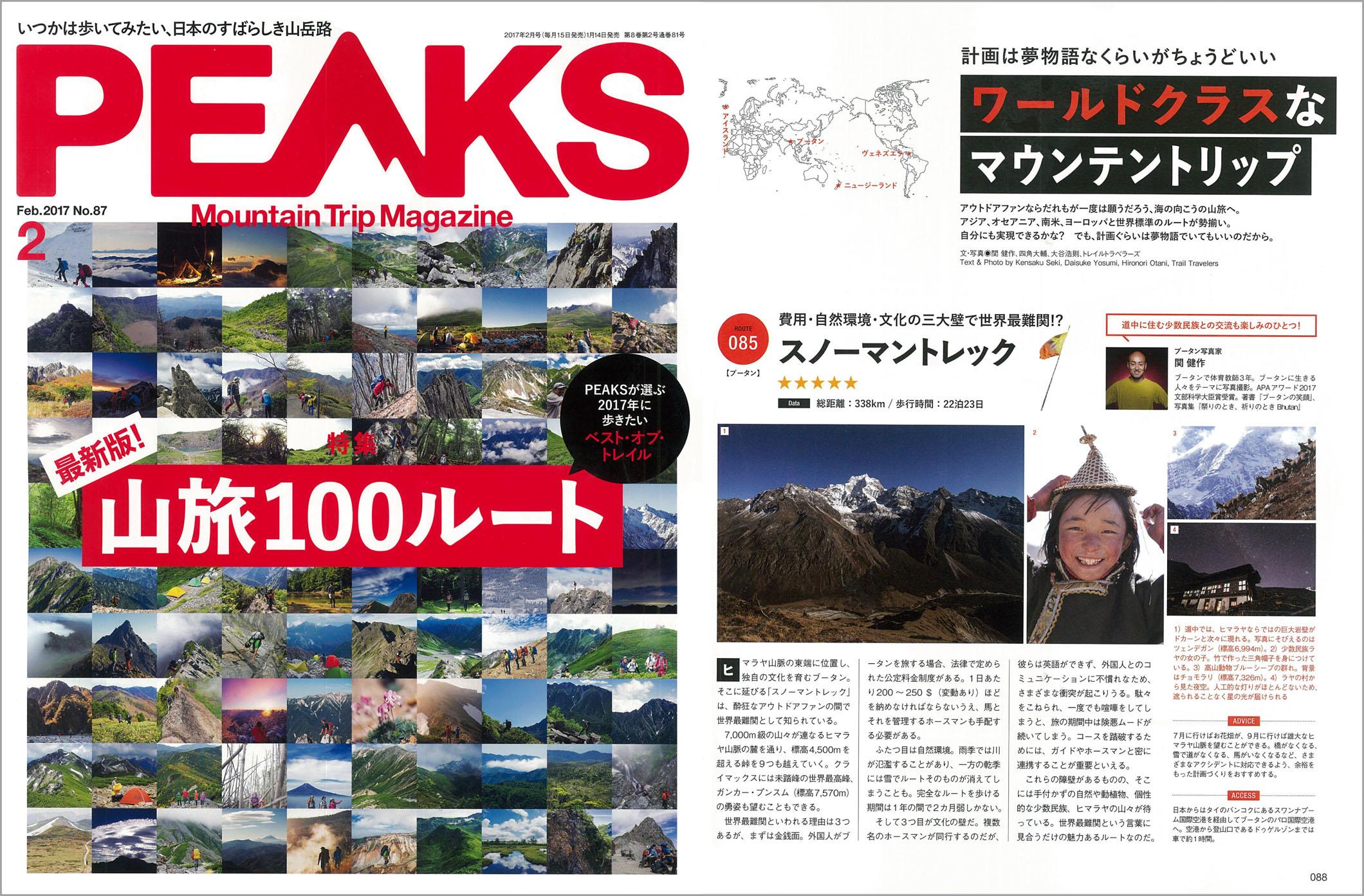 PEAKS2017年2月号