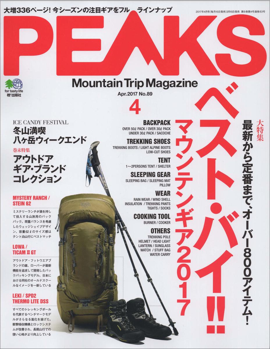 PEAKS4月号 写真家・石川梵さんのインタビュー撮影を担当