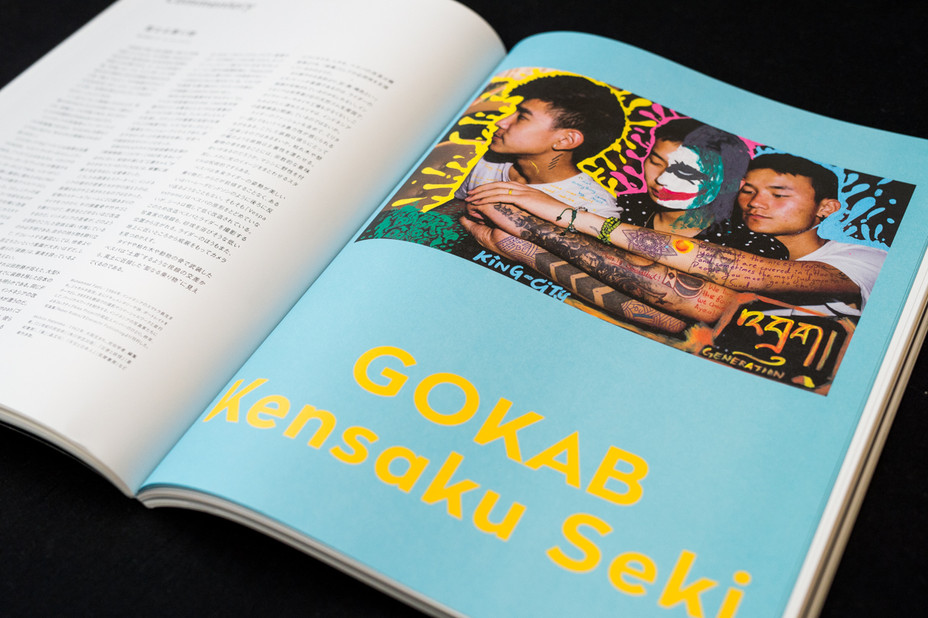 雑誌「IMA」Vol.27で「GOKAB」を掲載いただきました