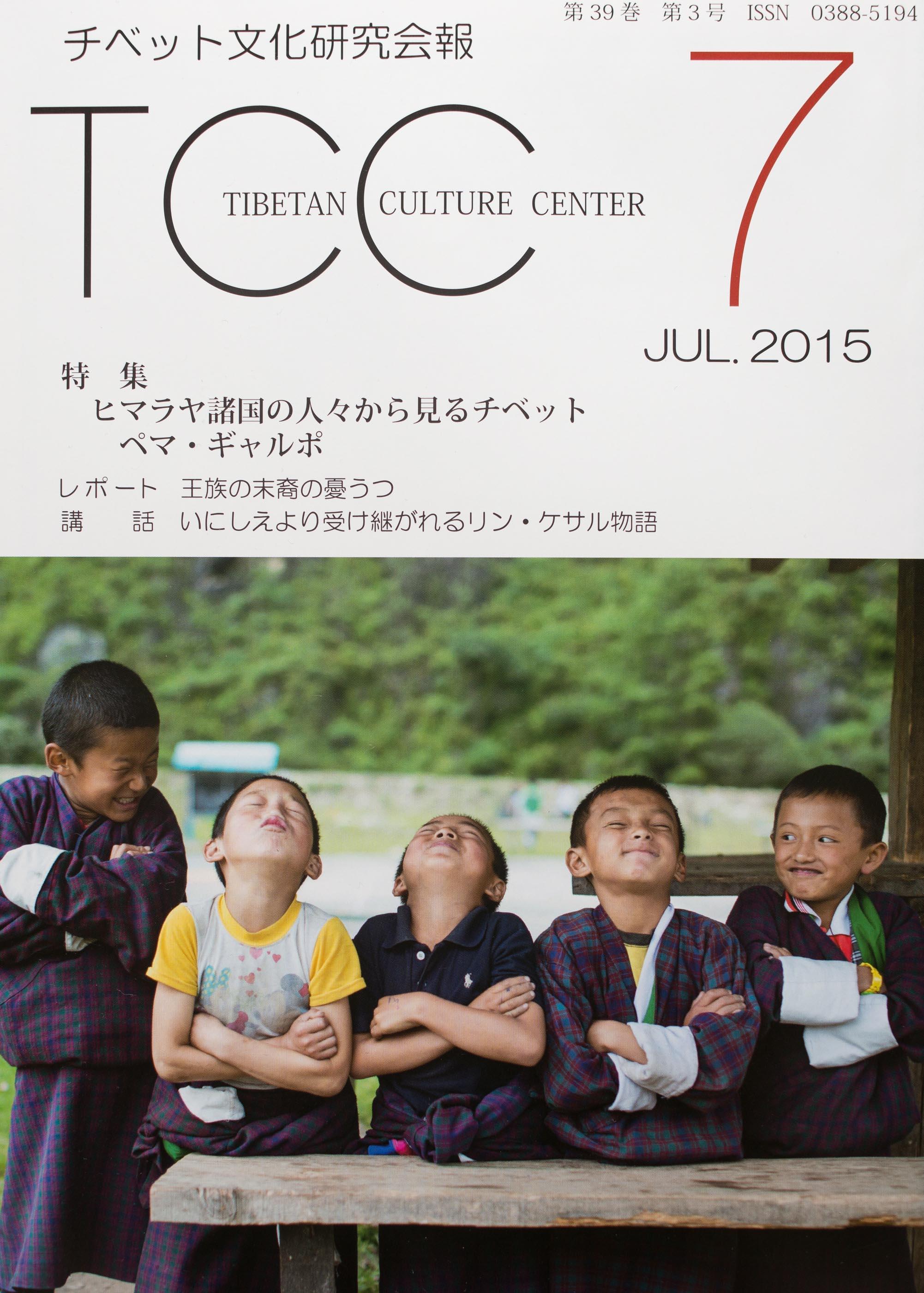 チベット文化研究会報 表紙 「ブータンの子どもたち」