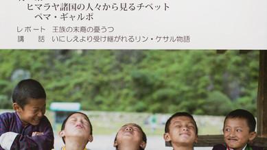 チベット文化研究会報7月号に写真を使っていただきました。