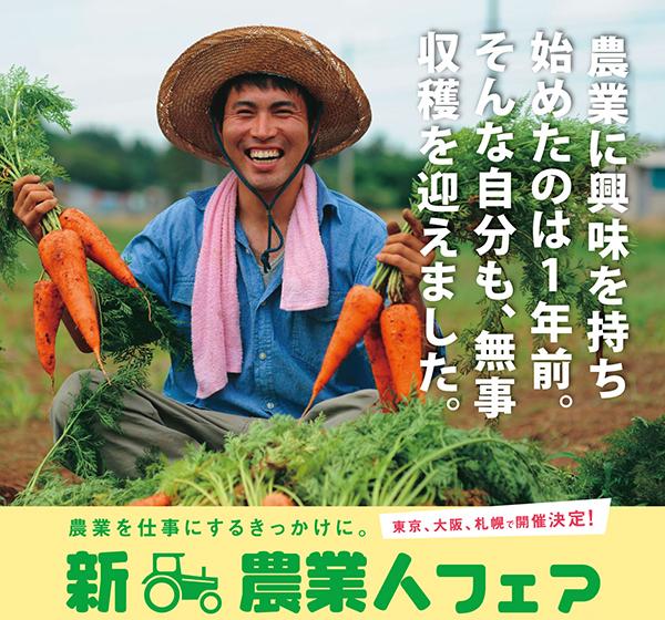 新農業人フェア