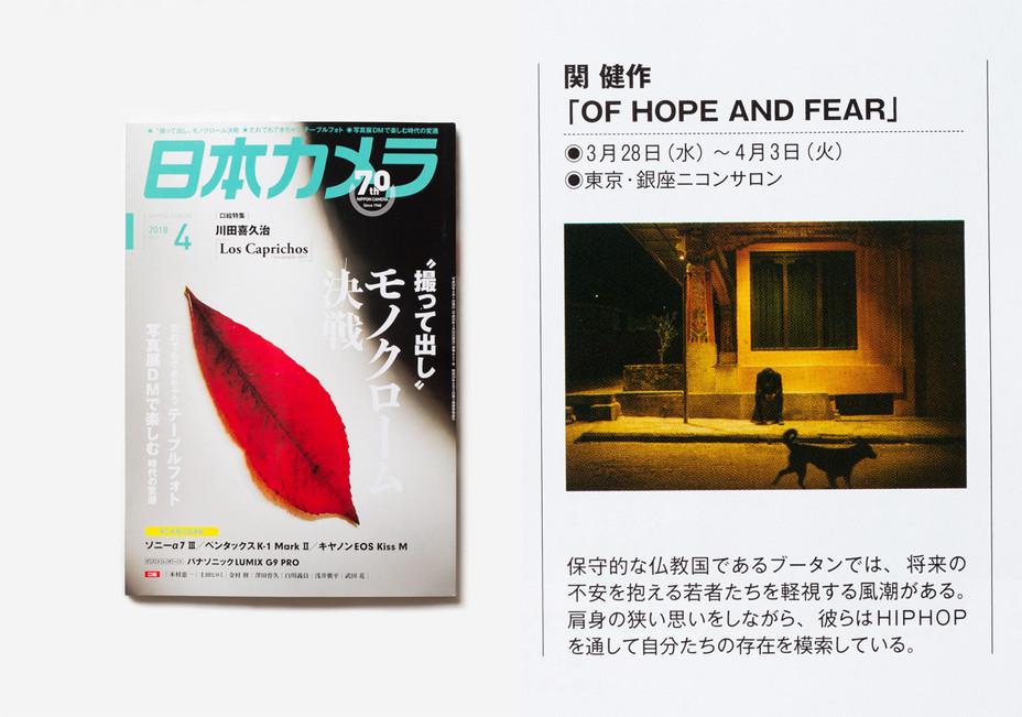 日本カメラ、CAPA、カメラマン、デジタルカメラマガジン、フォトコンで写真展OF HOPE AND FEAERをご紹介いただきました