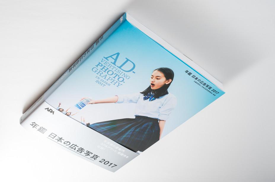 年鑑日本の広告写真2017に文部科学大臣賞受賞作品が掲載されました