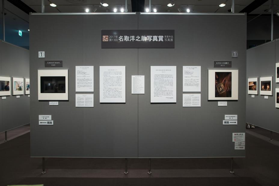 「名取洋之助写真賞」写真展が無事に終了しました
