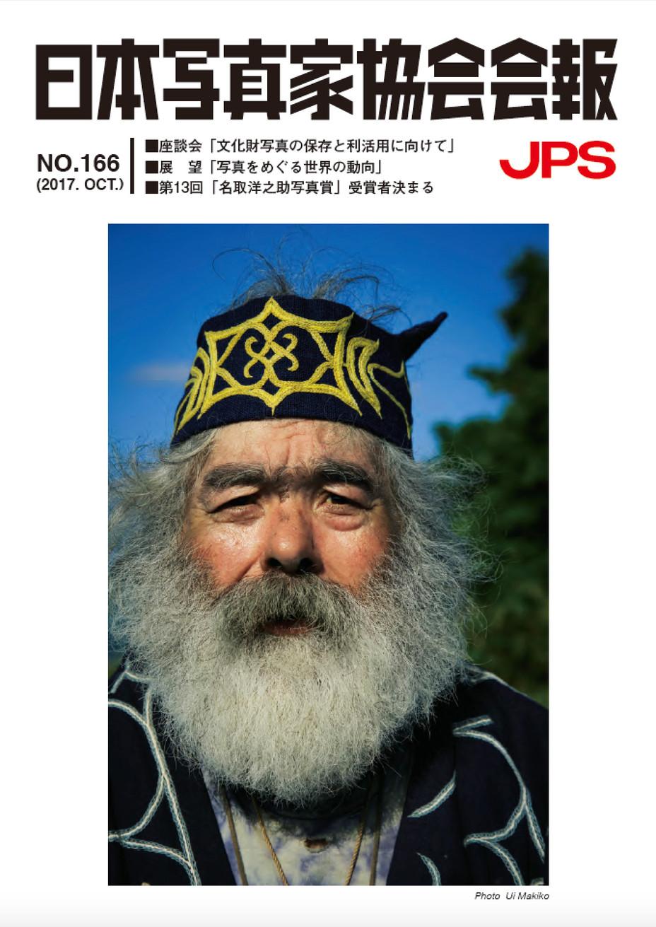 日本写真家協会会報で紹介していただきました