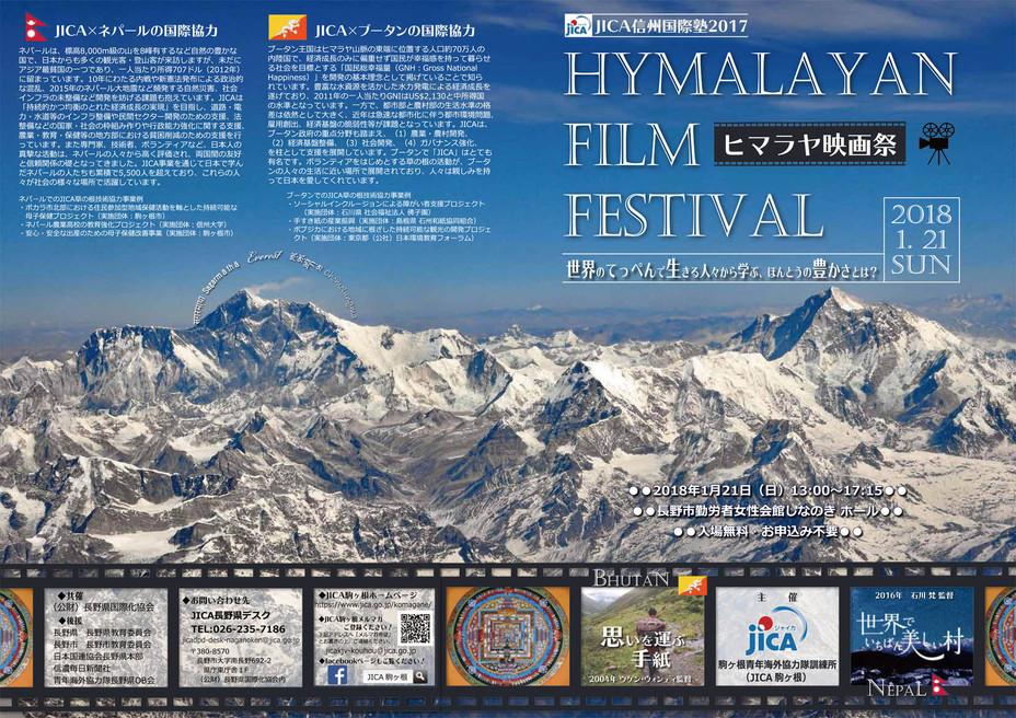 JICAイベント『ヒマラヤ映画祭』で写真を展示します