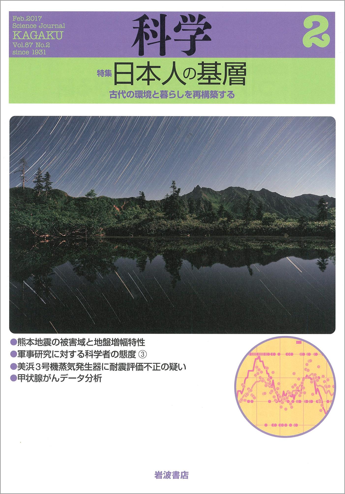 岩波書店「化学」2017年2月号