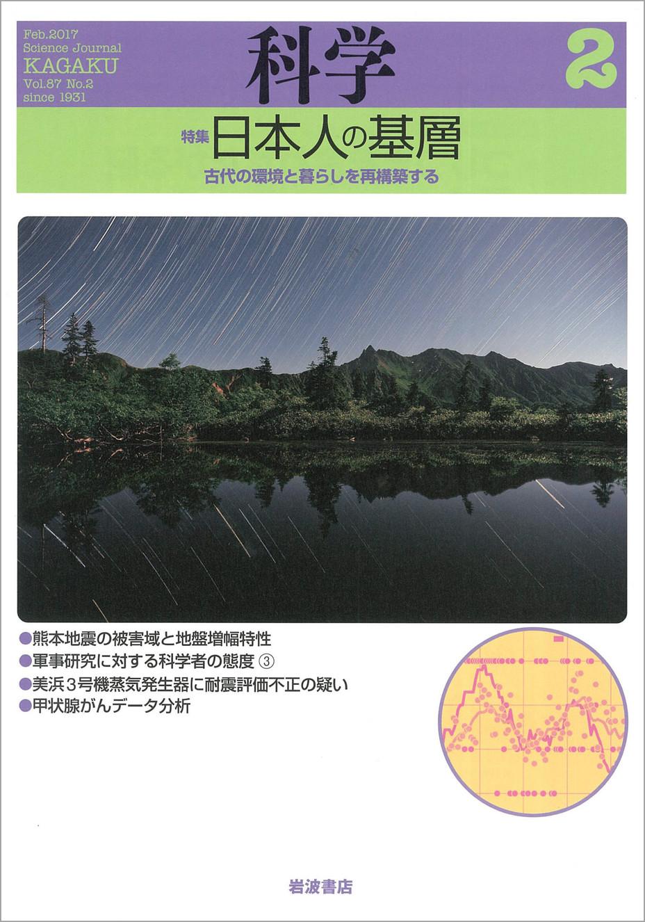 岩波書店『科学』2月号表紙を担当しました